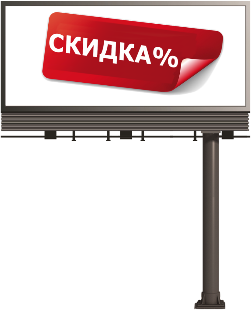 Распродажа рекламных конструкций
