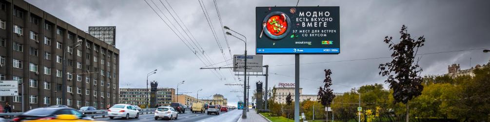Реклама на цифровых билбордах