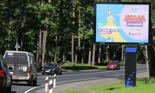 Реклама на Рублёво-Успенском шоссе