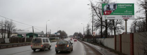 Щиты 3х6 на Дмитровском шоссе